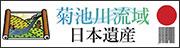 菊池川流域日本遺産 公式サイト
