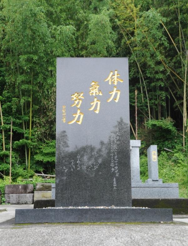 金栗記念碑の写真