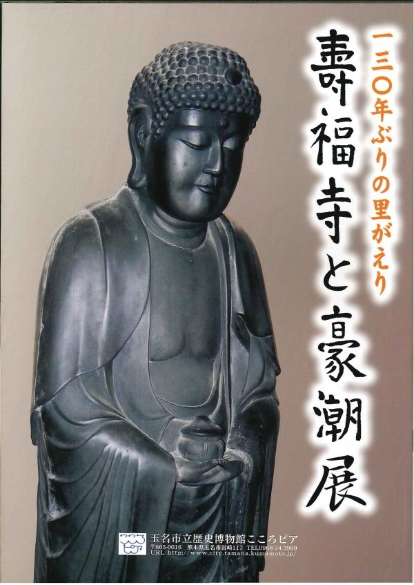 130年ぶりの里がえり 寿福寺と豪潮展の図録の表紙画像