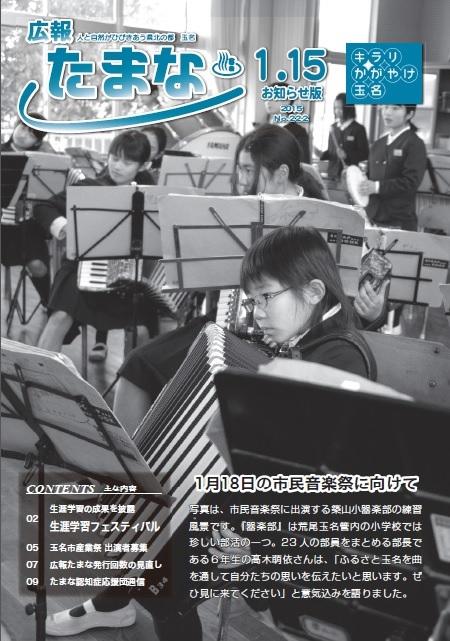 広報たまな1月15日号表紙画像