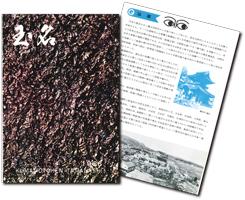 玉名(昭和41年3月発行)の表紙画像