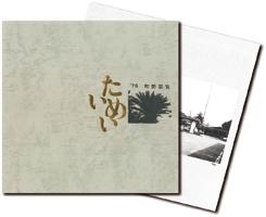 岱明町勢要覧(昭和51年3月発行)の表紙画像