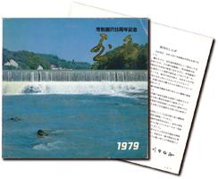 玉名(昭和54年10月発行)の表紙画像