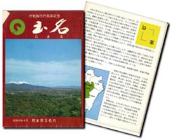 市制施行25周年記念 玉名(昭和54年4月)の表紙画像