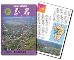 市制施行30周年記念 玉名の表紙画像
