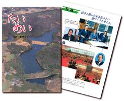 岱明町勢要覧(昭和62年3月発行)の表紙画像