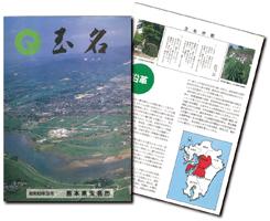 玉名(昭和63年3月発行)の表紙画像