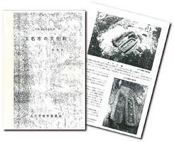 玉名市の文化財総集編の表紙画像