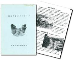 歴史の道ガイドブック