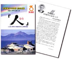 町制施行40周年記念式典パンフレットの表紙画像