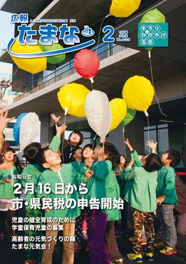 広報たまな2月1日号表紙画像
