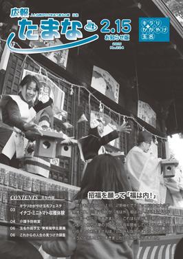 広報たまな2月15日号表紙画像