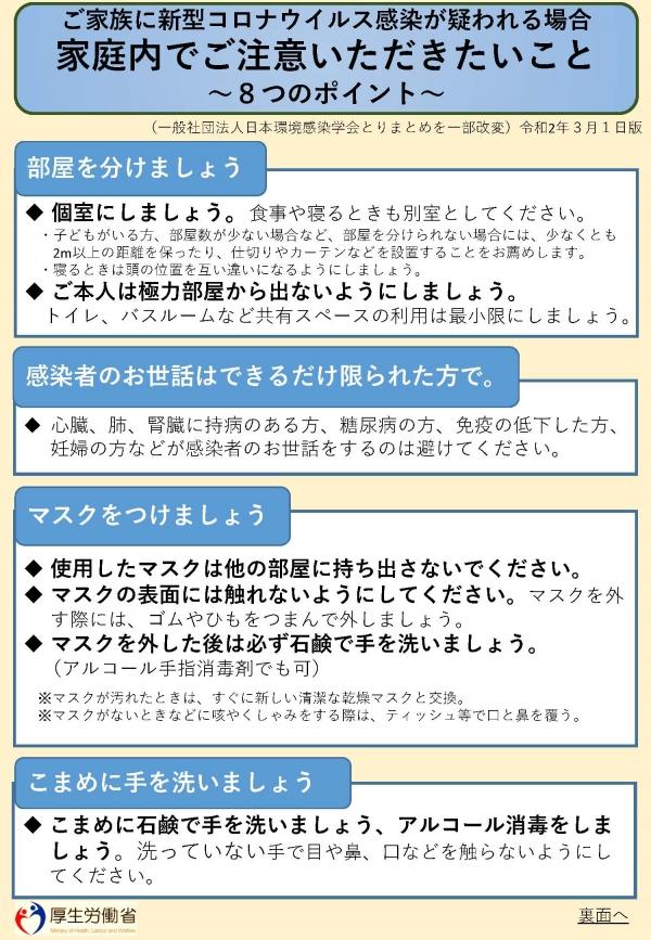 熊本 コロナ 速報