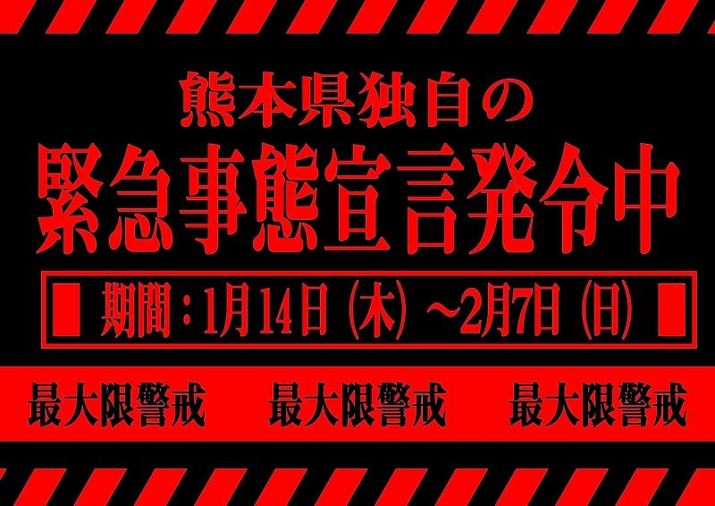 県 コロナ 感染 者 速報 熊本