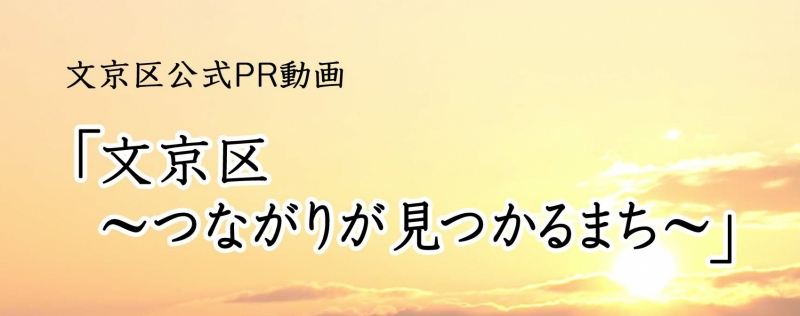 区民参加型文京区公式PR動画のバナー画像(YouTubeリンク)