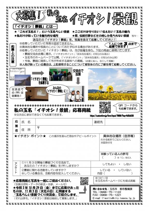 「私の玉名イチオシ!景観」募集チラシの画像。画像の詳細はPDFリンクを参照ください。